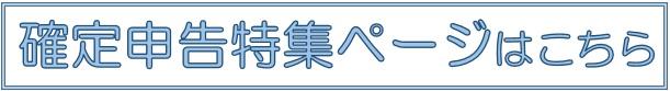 バナー(確定申告特集ページ)